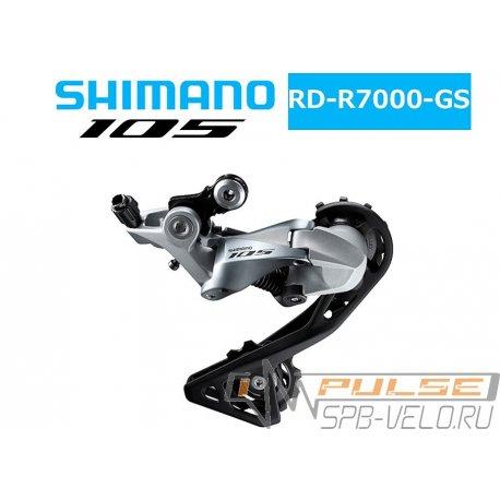 Переключатель R Shimano 105 RD-R7000-GS(11sp)